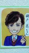 Bukimi_nishikido